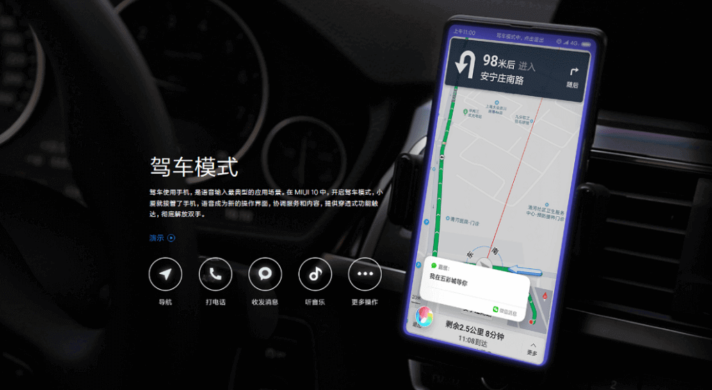 Car mode MIUI 10 features